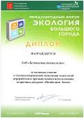 Международный форум ЭКОЛОГИЯ БОЛЬШОГО ГОРОДА