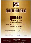 16-я международная специализированная выставка СУРГУТ.НЕФТЬ И ГАЗ