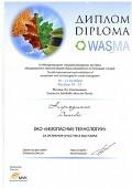 8-я Международная специализированная выставка оборудования и технологий для сбора, переработки и утилизации отходов WASMA