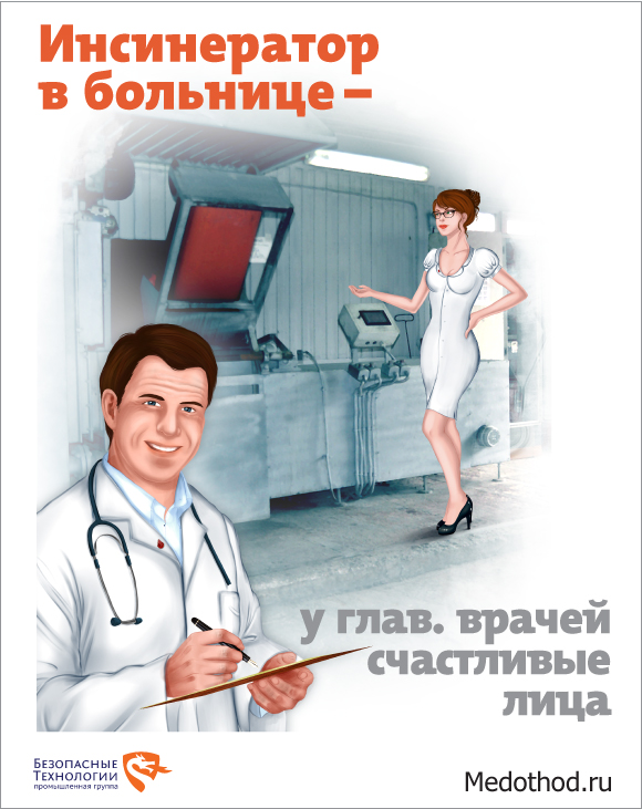 врач картинки: