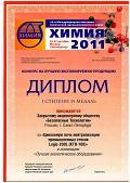 16-я международная выставка химической промышленности и науки ХИМИЯ 2011