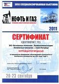 18-я специализированная выставка НЕФТЬ И ГАЗ